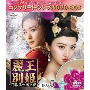 【DVD】 麗王別姫~花散る永遠の愛~ BOX5<コンプリート・シンプルDVD-BOX5,000円シリーズ>【期間限定生産】