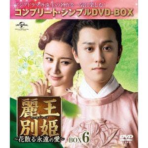 【DVD】 麗王別姫~花散る永遠の愛~ BOX6<コンプリート・シンプルDVD-BOX5,000円シリーズ>【期間限定生産】