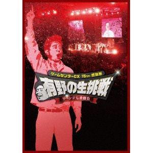 【DVD】 ゲームセンターCX 15th感謝祭 有野の生挑戦 リベンジ七番勝負