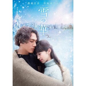 【DVD】 雪の華