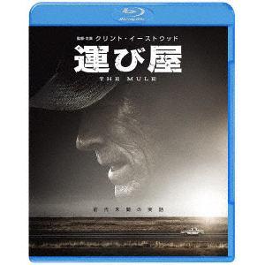 【BLU-R】 運び屋 ブルーレイ&DVDセット