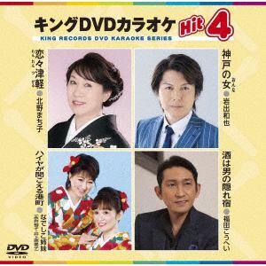 【DVD】 恋々津軽/神戸の女/ハイヤが聞こえる港町/酒は男の隠れ宿