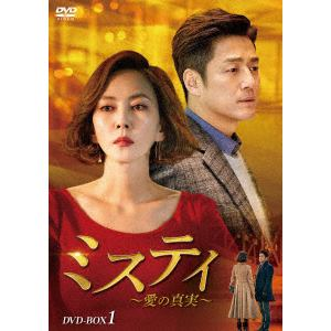 【DVD】 ミスティ~愛の真実~ DVD-BOX1