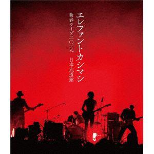 【BLU-R】 エレファントカシマシ / 新春ライブ2019日本武道館(初回限定盤)