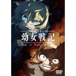 【DVD】 劇場版 幼女戦記