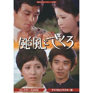 【DVD】 昭和の名作ライブラリー 第49集 颱風とざくろ コレクターズDVD<デジタルリマスター版>