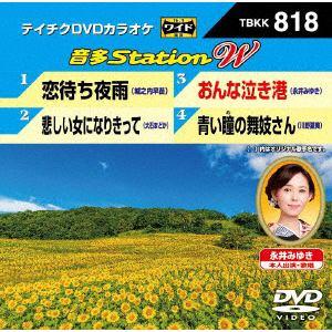【DVD】 恋待ち夜雨/悲しい女になりきって/おんな泣き港/青い瞳の舞妓さん