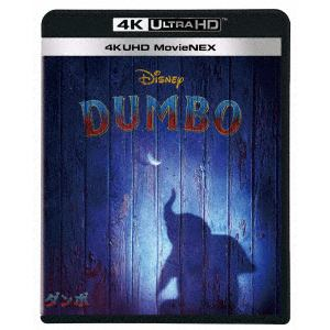 【4K ULTRA HD】 ダンボ 4K UHD MovieNEX(4K ULTRA HD+3Dブルーレイ+ブルーレイ)