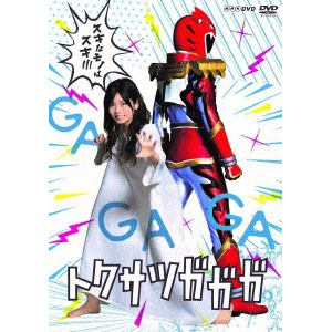 【DVD】 トクサツガガガ DVD BOX