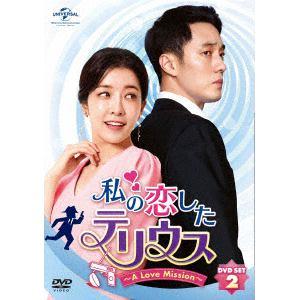 【DVD】 私の恋したテリウス~A LOVE MISSION~DVD-SET2