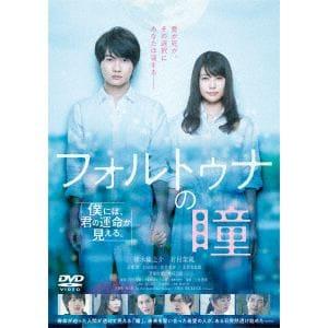 【DVD】 フォルトゥナの瞳 通常版
