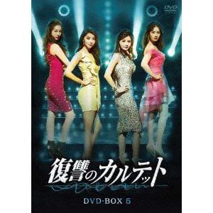 【DVD】 復讐のカルテット DVD-BOX5