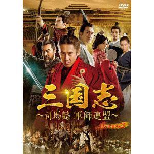【DVD】三国志~司馬懿 軍師連盟~ DVD-BOX2