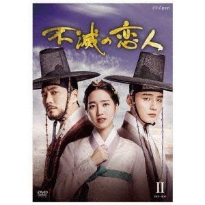 【DVD】不滅の恋人 DVD-BOXⅡ