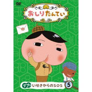 【DVD】おしりたんてい(5)ププッ いせきからのSOS