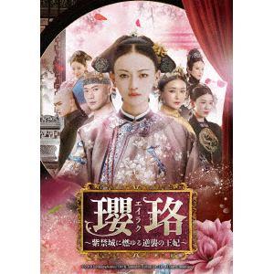 【DVD】瓔珞<エイラク>~紫禁城に燃ゆる逆襲の王妃~ DVD-SET1