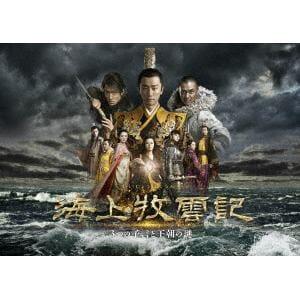 【DVD】海上牧雲記 3つの予言と王朝の謎 DVD-BOX2