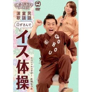 【DVD】ごぼう先生といっしょ!民謡・童謡・演歌 口ずさんでイス体操