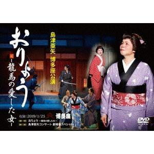 【DVD】博多座公演 おりょう -龍馬の愛した女-