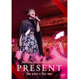 【DVD】岩崎宏美 / Hiromi Iwasaki Concert PRESENT for you*for me