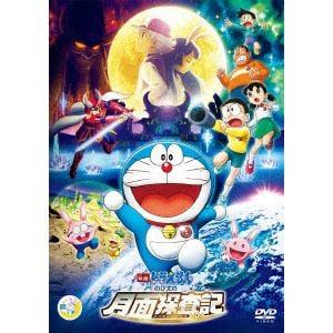 【DVD】映画ドラえもん のび太の月面探査記