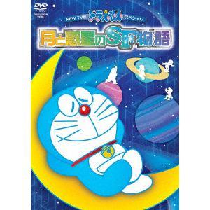【DVD】NEW TV版ドラえもんスペシャル「月と惑星のSF物語」