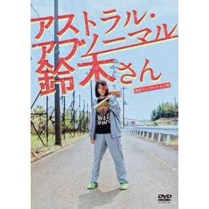 【DVD】アストラル・アブノーマル鈴木さん(完全ディレクターズ・カット版)