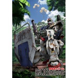 【BLU-R】U.C.ガンダムBlu-rayライブラリーズ 機動戦士ガンダム 第08MS小隊