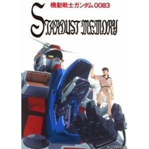 【BLU-R】U.C.ガンダムBlu-rayライブラリーズ 機動戦士ガンダム0083 STARDUST MEMORY