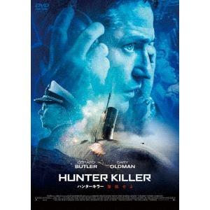 【DVD】ハンターキラー 潜航せよ