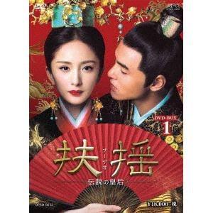 【DVD】扶揺(フーヤオ)~伝説の皇后~ DVD-BOX1