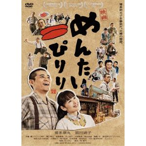 【DVD】映画 めんたいぴりり