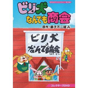 【DVD】想い出のアニメライブラリー 第102集 ビリ犬なんでも商会 コレクターズDVD