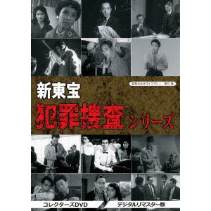 【DVD】昭和の名作ライブラリー 第51集 新東宝 犯罪捜査シリーズ コレクターズDVD<デジタルリマスター版>