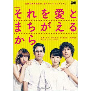 【DVD】連続ドラマW それを愛とまちがえるから DVD-BOX