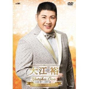 【DVD】大江裕 / 大江裕 ミュージックビデオコレクション
