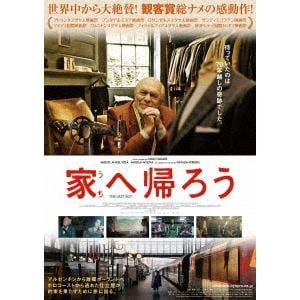 【DVD】家へ帰ろう