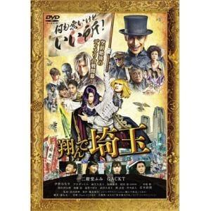 【DVD】翔んで埼玉 通常版