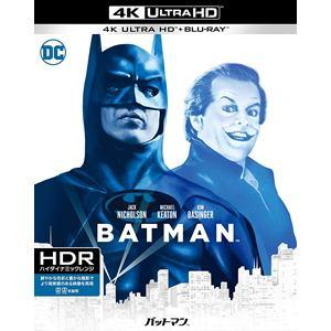 【4K ULTRA HD】バットマン(4K ULTRA HD+デジタル・リマスター ブルーレイ)