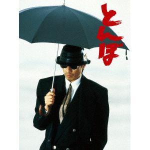 【発売日翌日以降お届け】【DVD】とんぼ