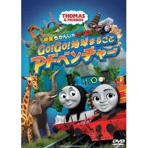 【DVD】映画 きかんしゃトーマス GO!GO!地球まるごとアドベンチャー