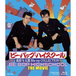 【BLU-R】ビー・バップ・ハイスクール 高校与太郎 Blu-ray Collection