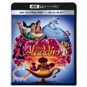 【発売日翌日以降お届け】【4K ULTRA HD】アラジン(4K ULTRA HD+ブルーレイ)