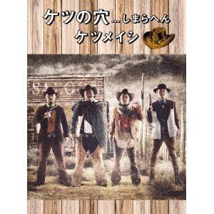 【発売日翌日以降お届け】【DVD】ケツメイシ / ケツの穴...しまらへん