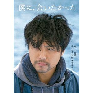 【DVD】僕に、会いたかった(豪華版)