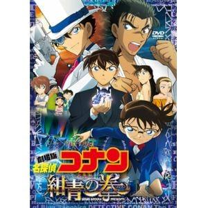 【DVD】劇場版名探偵コナン 紺青の拳(フィスト)(豪華盤)