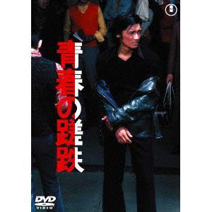 【DVD】青春の蹉跌