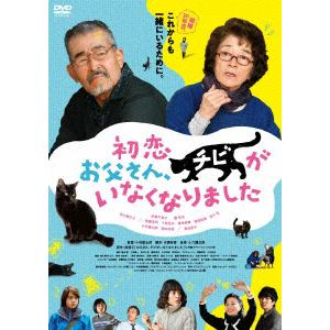 【DVD】初恋~お父さん、チビがいなくなりました