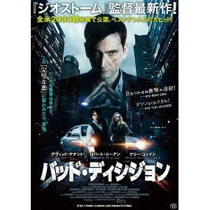 【DVD】バッド・ディシジョン 終わりなき悪夢のはじまり