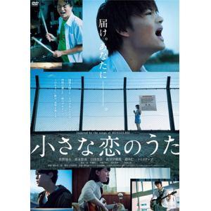 【DVD】小さな恋のうた